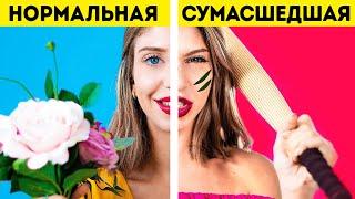 НОРМАЛЬНАЯ ДЕВУШКА VS  Я    «Сделай мне смешно!» – Безумный юмор