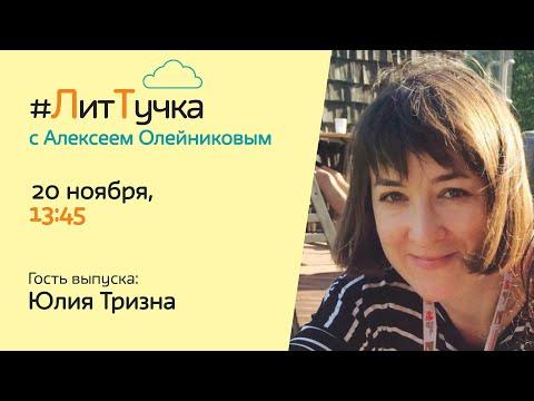 Лит-Тучка №35 - Юлия Тризна