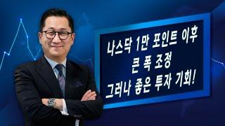 [유동원의 글로벌 시장 이야기] 나스닥 1만 포인트 이후 큰 폭 조정 그러나 좋은 투자 기회!