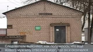 В морозильную камеру морга отправили живого(В начале февраля в Себежском районе Псковской области фельдшер по ошибке отправил в морозильную камеру..., 2013-04-23T18:09:25.000Z)