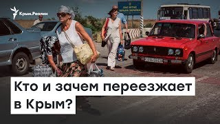 Кто и зачем переезжает в Крым | Доброе утро, Крым