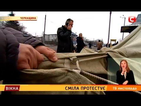 Вікна-новини: Сміла протестує – Вікна-новини – 19.11.2018