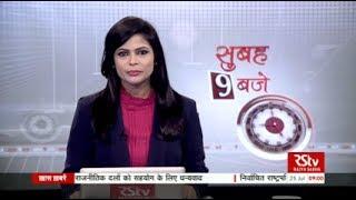 Video Hindi News Bulletin   हिंदी समाचार बुलेटिन – July 25, 2017 (9 am) download MP3, 3GP, MP4, WEBM, AVI, FLV Januari 2018