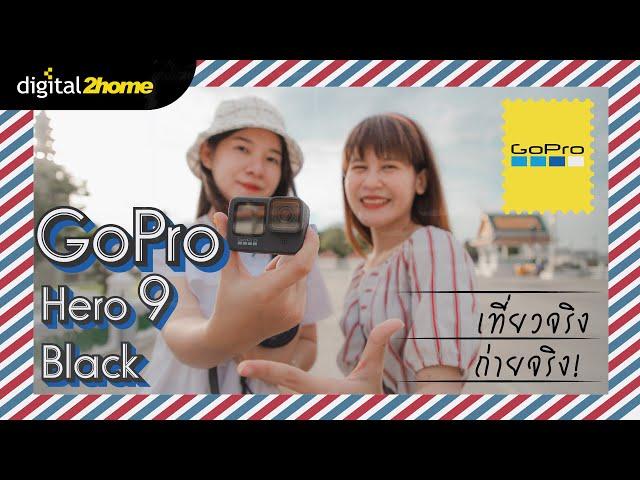 Review GoPro Hero 9 Black เที่ยวจริง ถ่ายจริง