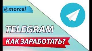 Как заработать на канале в Телеграм