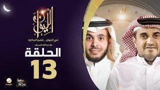 خالد البلطان ضيف برنامج الليوان مع عبدالله المديفر (حكايا في العقار و الرياضة )
