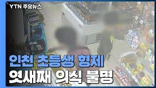 '인천 초등생 형제' 엿새째 의식 불명...온정의 손길 이어져 / YTN