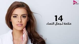 14 علامة لجمال النساء