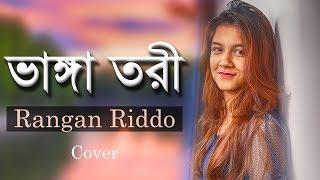 ভাঙ্গা তরী ছেঁড়া পাল | Cover By Rangan Riddo | Kishore Palash | newsg24