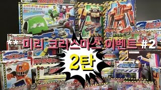 [미리 크리스마스 이벤트 #2 종료] 트레인포스 시리즈 24종 장난감 라임튜브
