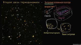 Энтропия и второй закон термодинамики (видео 6) | Энергия| Биология