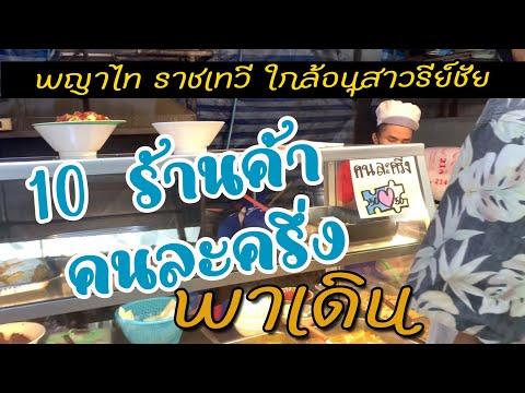 คนละครึ่ง 10 ร้านค้าร้านอาหาร ที่เข้าร่วม ย่านพญาไท ราชเทวี ใกล้อนุสาวรีย์ชัย เดินทางสะดวก ปี2020