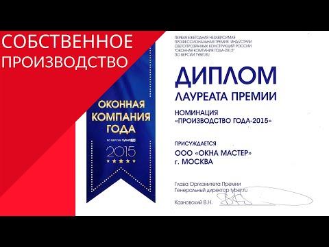 "I Церемония Премии ""Оконная компания года 2015"""