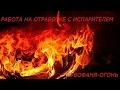 Бубофоня на отработке  + водяной пар! АНОНС!!!!
