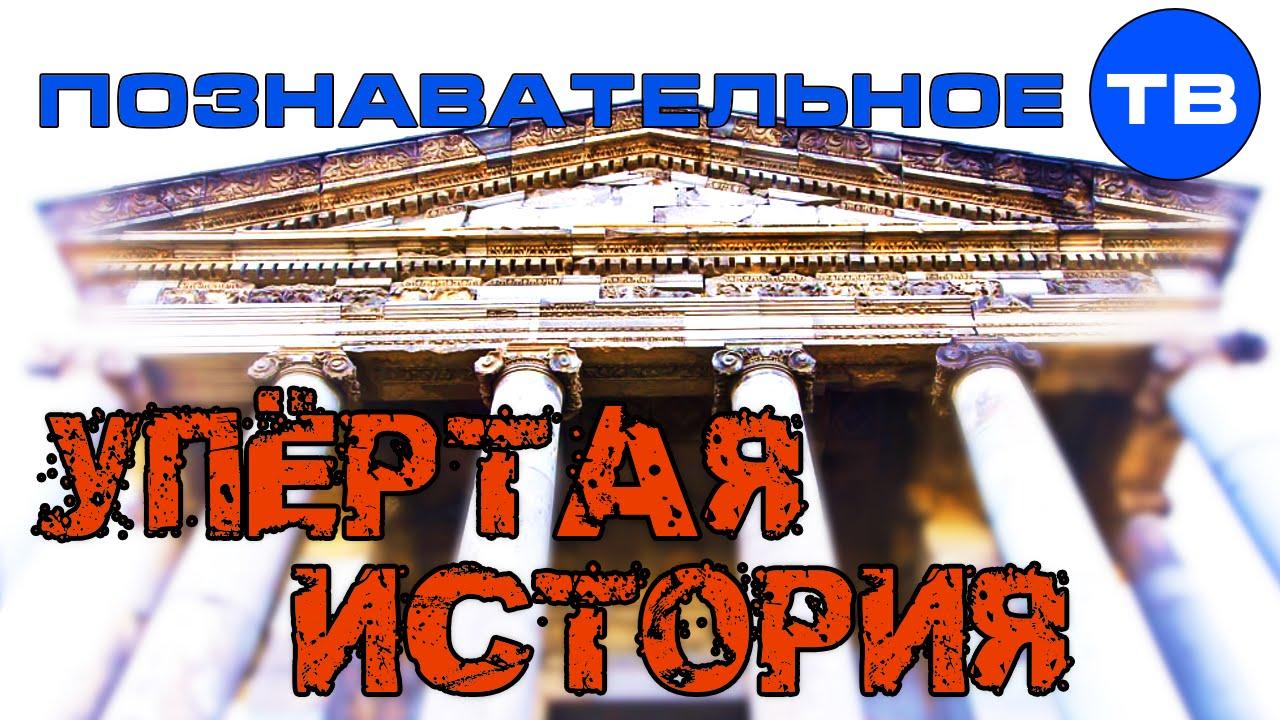 Картинки по запросу Упёртая история (Познавательное ТВ, Михаил Величко)