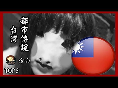 【五大 】5個 恐怖 台灣都市傳說, Top 5 Scary Taiwan Urban Legends - 三爺奶奶頻道