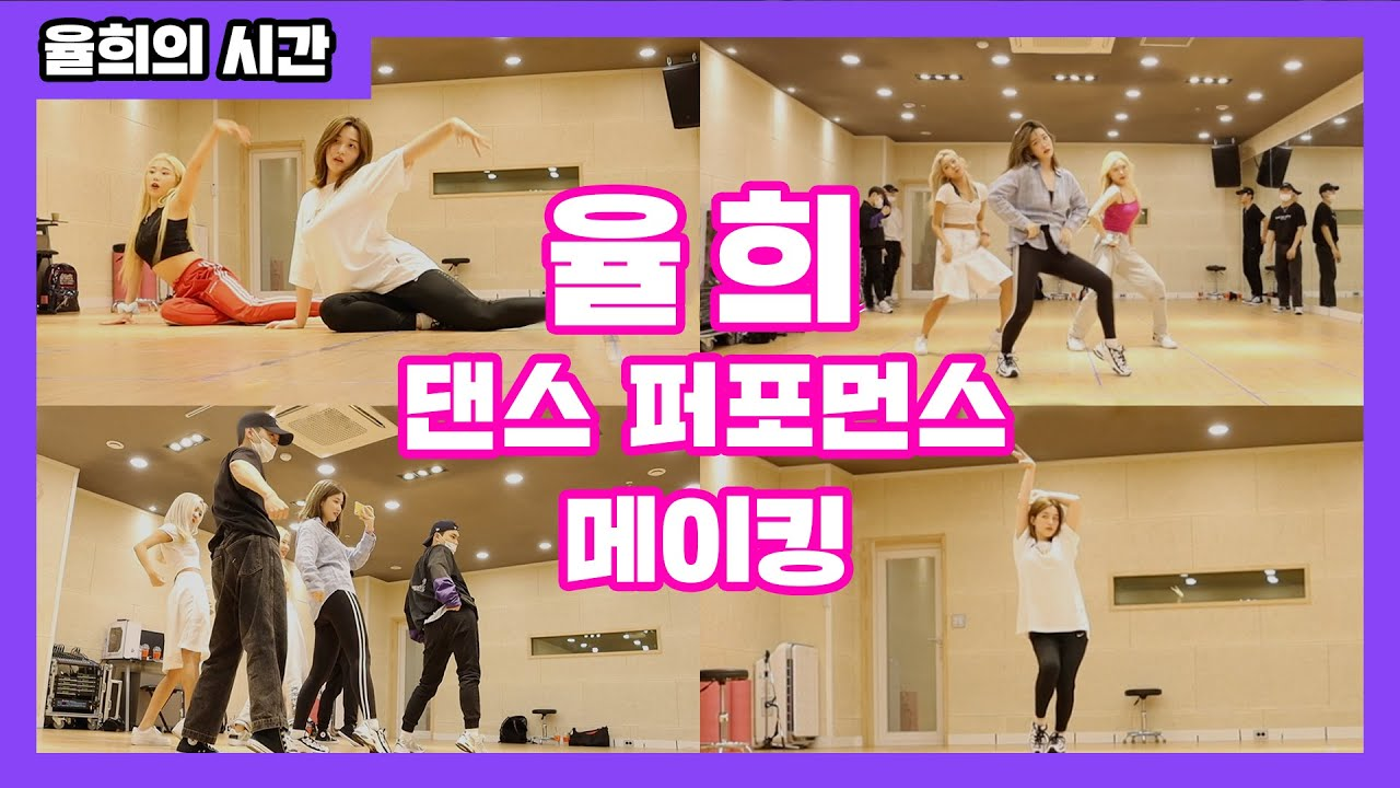 [ENG/CH] DANCE PERFORMANCE Making🌟