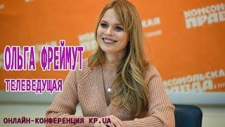 Почему Ольга Фреймут вернулась на Новый канал
