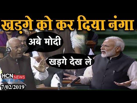 HCN News | लोकसभा में पीएम मोदी ने खड़गे की उड़ा दी नींद, देखते रहे राहुल | PM Modi Speech Today