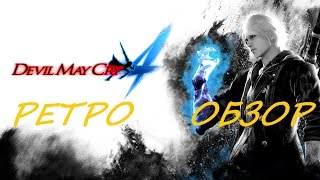 devil May Cry 4  ретро обзор