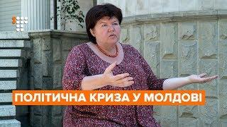 Двовладдя у Молдові: олігарх Плахотнюк, криза та шляхи подолання