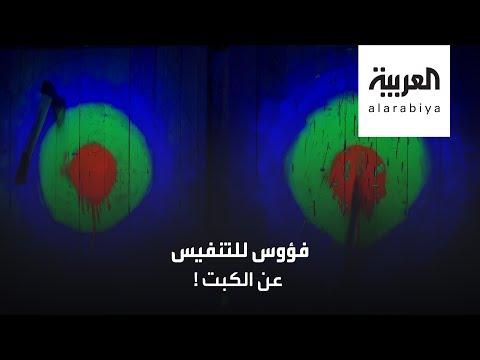 حيلة -الفؤوس-.. طريقة جديدة في الأردن للتنفيس عن -غضب كورونا-  - نشر قبل 3 ساعة