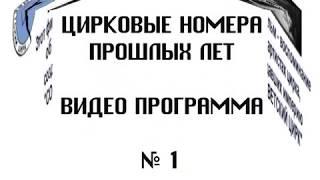 История советского цирка. Фильмы 1,2,3.