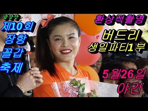 💗버드리 생일파티와 청이 작별인사💗 5월26일 야간1부  제10회 장항 꼴갑축제 초청 공연