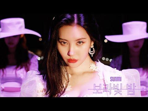 선미 (SUNMI) - 보라빛 밤 (pporappippam) Music Video