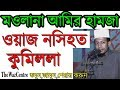 Maulana Amir Hamza New Bangla Waz 2016 Comilla Full Waz ফাটাফাটি ওয়াজ mp3