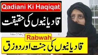 Qadiani Ki Haqiqat Documentary In Urdu Hindi History In Rabwah Information TV