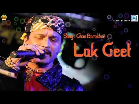 Assamese Kamrupi Lokgeet - Ghan Borokhun | ঘন বৰষুন | Zubeen Horinaam | Krishna Bhajan |RDC Assamese