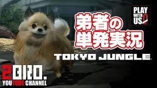 【単発実況】弟者の「TOKYO JUNGLE」【2BRO.】