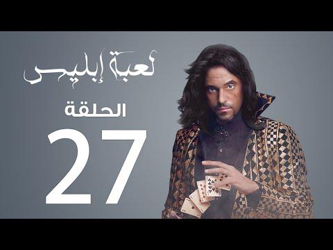 مسلسل لعبة إبليس الحلقة 27 كاملة HD 720p / مشاهدة اون لاين