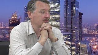 Игорь Стрелков о Путине: