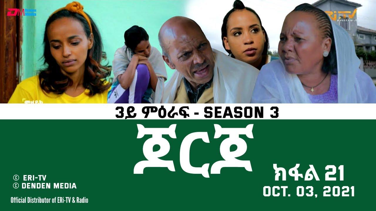 Download ጆርጆ - 3ይ ምዕራፍ - ክፋል 21 - Georgio (Part 21), Season 3,  October 03, 2021 - ERi-TV Drama Series