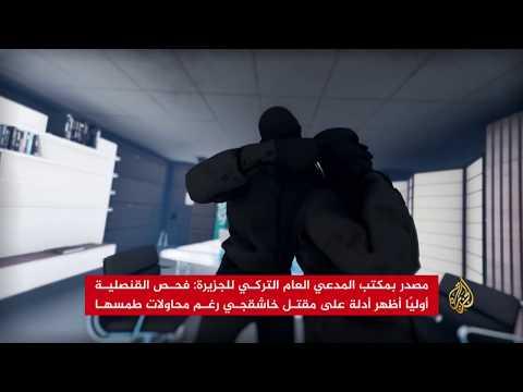 أدلة ترجح مقتل خاشقجي وتدين السعودية  - نشر قبل 3 ساعة