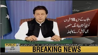 10 more cities of Punjab to be included in 'Naya Pakistan Housing Scheme'