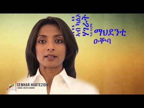 Eritrea: The Universal Declaration of Human Rights in Tigrinya