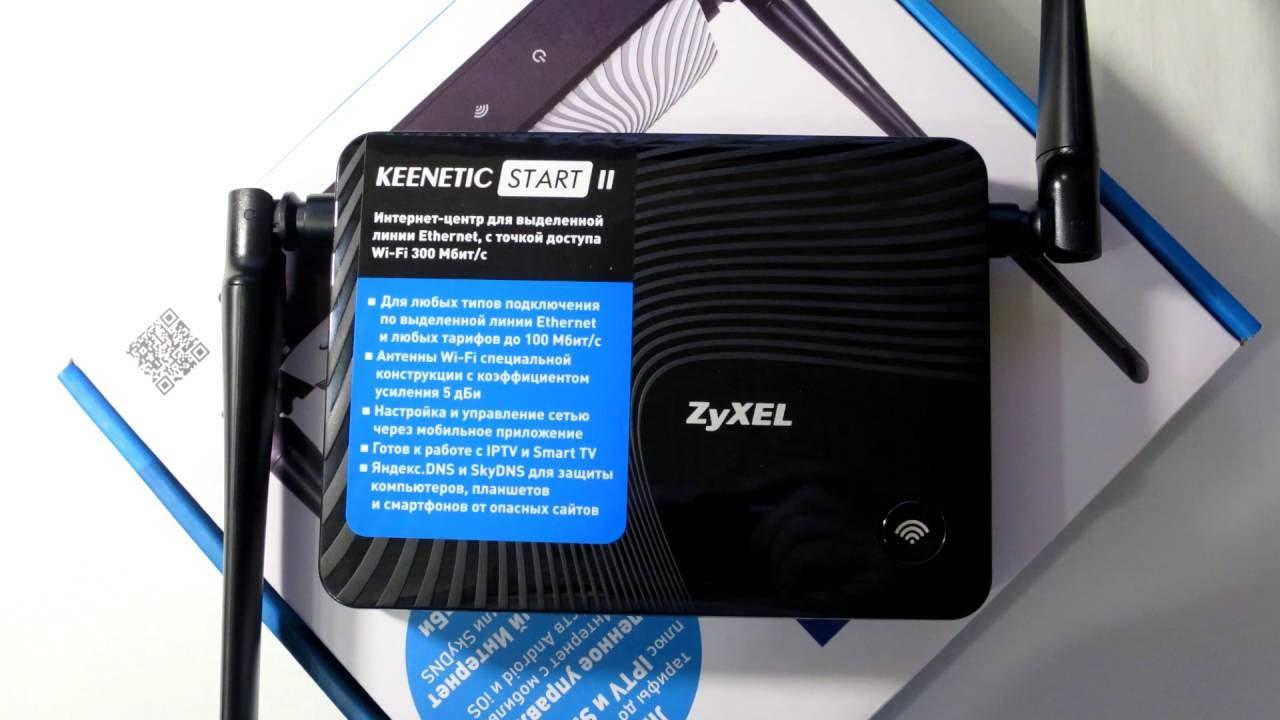 Роутер wifi zyxel keenetic extra ii — покупайте с выгодой в интернет магазине юлмарт. Широкий выбор и доступные цены. Доставка по всей россии.