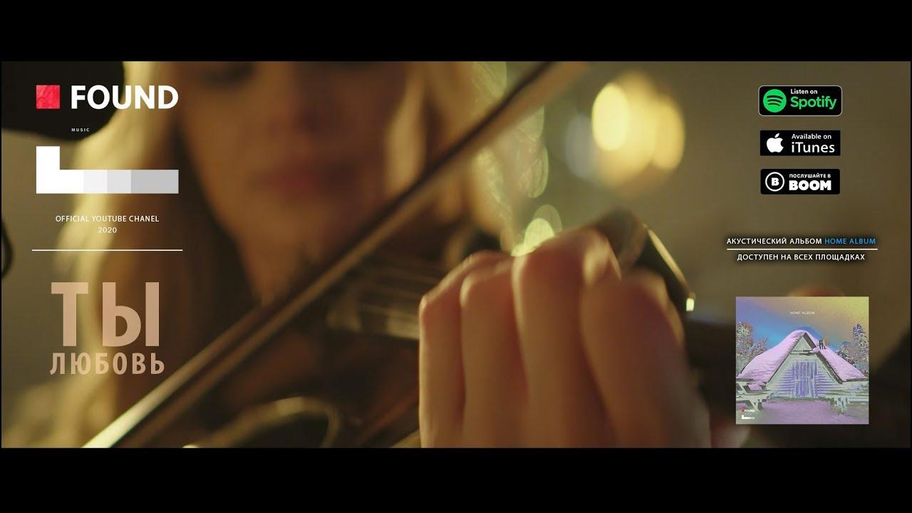 IFOUND//WORSHIP - Ты любовь (acoustic version)