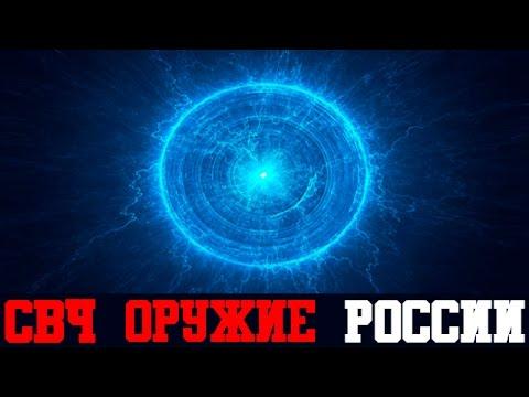 СВЧ оружие России