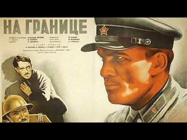 На границе фильм 1938 смотреть онлайн (На границе 1938 в хорошем качестве)