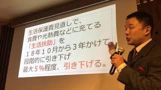 山本太郎❶ 《まつりcafe vol.2 》日本の貧困/籠池夫妻の長期拘留、マンデラルールとは?