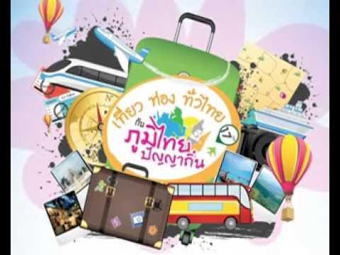 รายการวิทยุ ภูมิไทยปัญญาถิ่น 18-03-57