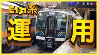 【一番列車はズバリ!】E131系の運用予想(内房線、外房線、鹿島線など)