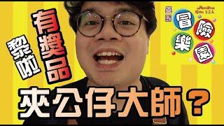 [Vlog] 夾公仔大訓練,冒險樂園神秘阿婆?| 西九龍中心