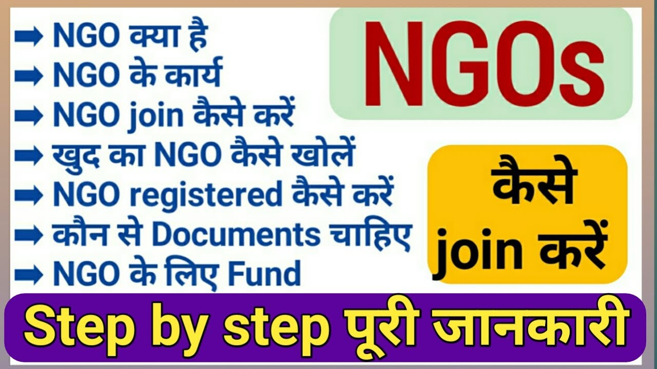 Download NGO kaise join kare   how to join NGOs   khud ka NGO kaise banaye   NGO registration kaise kare  