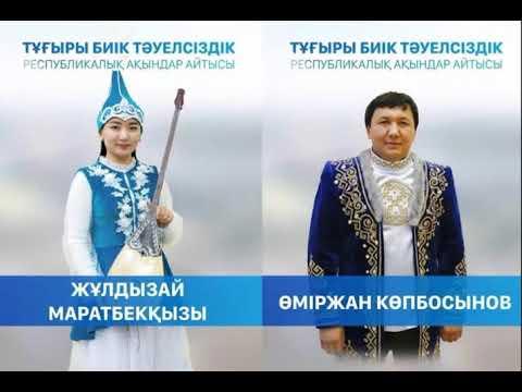 Алтын домбыра 2019 жыл / Өміржан Көпбосынов пен Жұлдызай Маратбекова