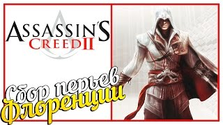 Assassin S Creed II СБОР ПЕРЬЕВ ВО ФЛОРЕНЦИИ 44